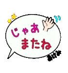 あけみ専用ふきだし(個別スタンプ:27)