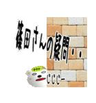 ★篠田さんの名前スタンプ★(個別スタンプ:04)