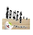 ★篠田さんの名前スタンプ★(個別スタンプ:06)