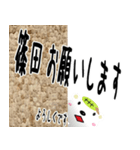 ★篠田さんの名前スタンプ★(個別スタンプ:09)