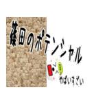 ★篠田さんの名前スタンプ★(個別スタンプ:13)