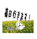 ★篠田さんの名前スタンプ★(個別スタンプ:15)