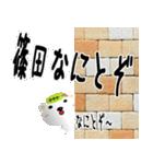 ★篠田さんの名前スタンプ★(個別スタンプ:16)