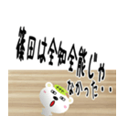 ★篠田さんの名前スタンプ★(個別スタンプ:18)