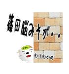 ★篠田さんの名前スタンプ★(個別スタンプ:20)