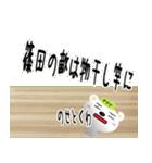 ★篠田さんの名前スタンプ★(個別スタンプ:22)