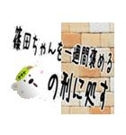 ★篠田さんの名前スタンプ★(個別スタンプ:24)