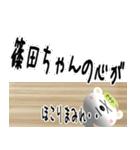 ★篠田さんの名前スタンプ★(個別スタンプ:26)