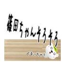 ★篠田さんの名前スタンプ★(個別スタンプ:30)