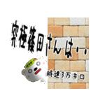 ★篠田さんの名前スタンプ★(個別スタンプ:32)