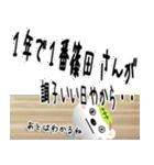 ★篠田さんの名前スタンプ★(個別スタンプ:34)