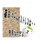 ★篠田さんの名前スタンプ★(個別スタンプ:37)