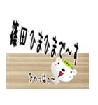 ★篠田さんの名前スタンプ★(個別スタンプ:38)