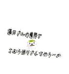 ★篠田さんの名前スタンプ★(個別スタンプ:40)