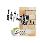 ★長女さん専用のスタンプ★(個別スタンプ:04)