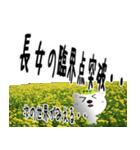 ★長女さん専用のスタンプ★(個別スタンプ:11)