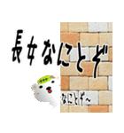 ★長女さん専用のスタンプ★(個別スタンプ:16)