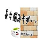 ★長女さん専用のスタンプ★(個別スタンプ:20)