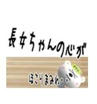 ★長女さん専用のスタンプ★(個別スタンプ:26)