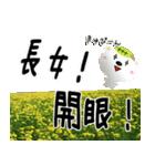 ★長女さん専用のスタンプ★(個別スタンプ:27)