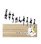 ★長女さん専用のスタンプ★(個別スタンプ:30)