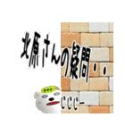 ★北原さんの名前スタンプ★(個別スタンプ:04)