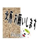 ★北原さんの名前スタンプ★(個別スタンプ:09)