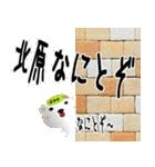 ★北原さんの名前スタンプ★(個別スタンプ:16)