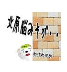 ★北原さんの名前スタンプ★(個別スタンプ:20)