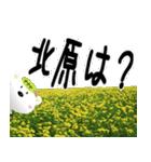 ★北原さんの名前スタンプ★(個別スタンプ:23)