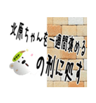 ★北原さんの名前スタンプ★(個別スタンプ:24)