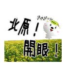 ★北原さんの名前スタンプ★(個別スタンプ:27)