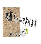 ★北原さんの名前スタンプ★(個別スタンプ:29)