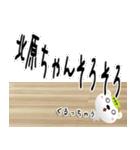 ★北原さんの名前スタンプ★(個別スタンプ:30)