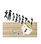 ★北原さんの名前スタンプ★(個別スタンプ:38)