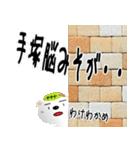 ★手塚さんの名前スタンプ★(個別スタンプ:20)