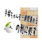 ★手塚さんの名前スタンプ★(個別スタンプ:24)