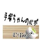 ★手塚さんの名前スタンプ★(個別スタンプ:26)