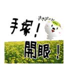 ★手塚さんの名前スタンプ★(個別スタンプ:27)