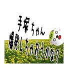 ★手塚さんの名前スタンプ★(個別スタンプ:31)