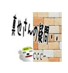★真也さんの名前スタンプ★(個別スタンプ:04)