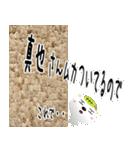 ★真也さんの名前スタンプ★(個別スタンプ:21)
