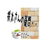 ★将太さんの名前スタンプ★(個別スタンプ:04)