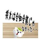 ★将太さんの名前スタンプ★(個別スタンプ:18)