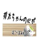 ★将太さんの名前スタンプ★(個別スタンプ:26)