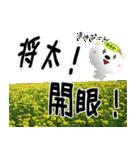 ★将太さんの名前スタンプ★(個別スタンプ:27)