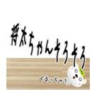 ★将太さんの名前スタンプ★(個別スタンプ:30)