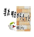 ★浩太さんの名前スタンプ★(個別スタンプ:08)
