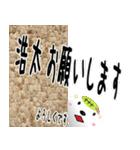 ★浩太さんの名前スタンプ★(個別スタンプ:09)