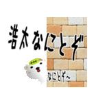 ★浩太さんの名前スタンプ★(個別スタンプ:16)